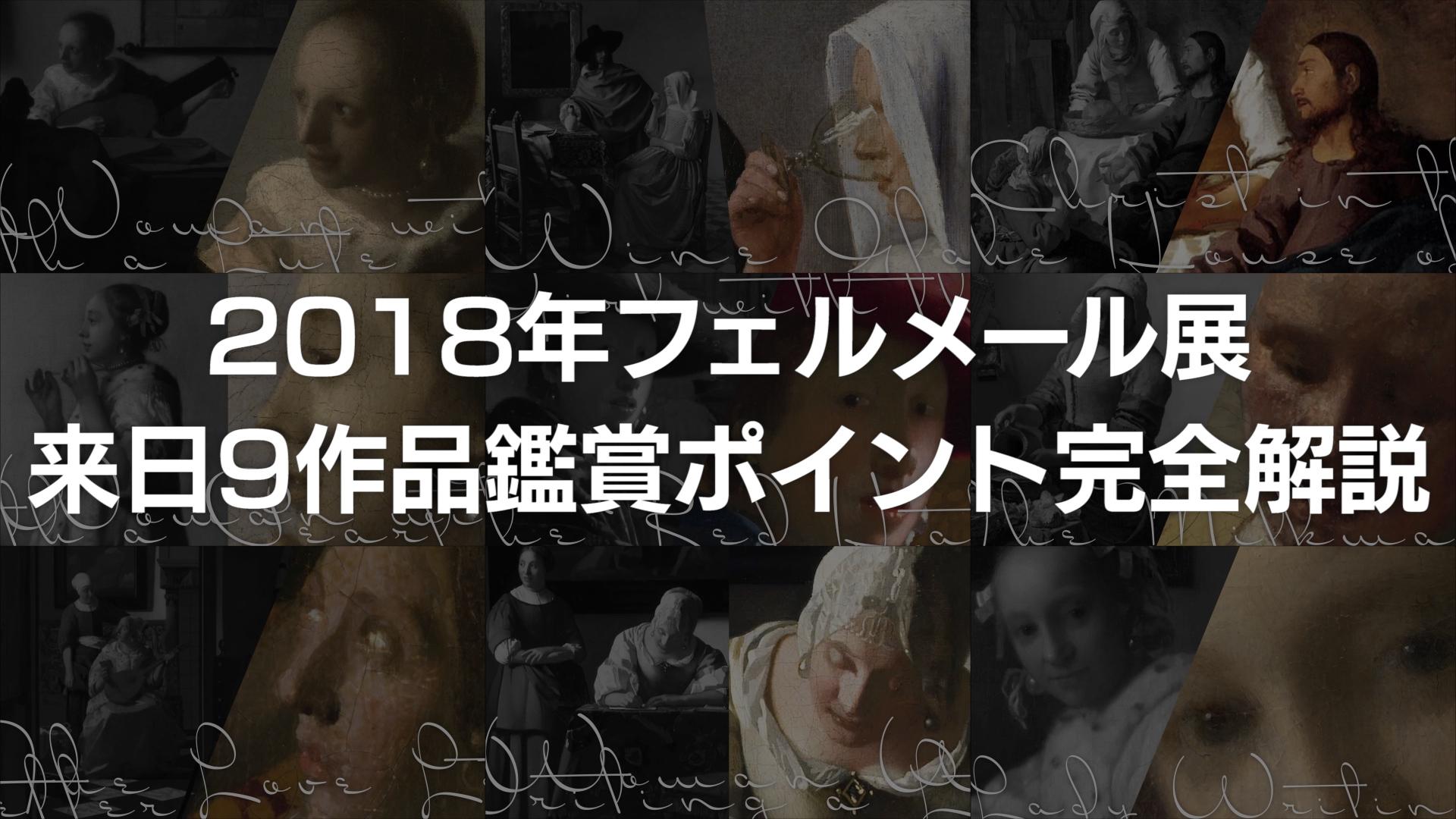 2018年フェルメール展 来日9作品鑑賞ポイント完全解説