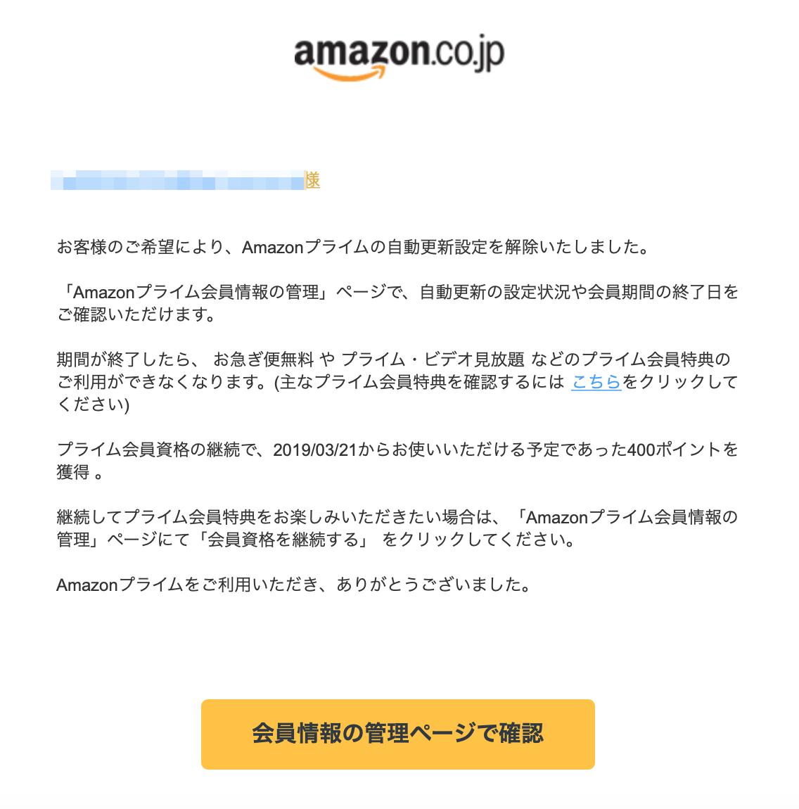 [緊急の通知] Amazonプライムの自動更新設定を解除いたしました!